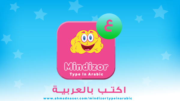 Type-In–Arabic-Cover