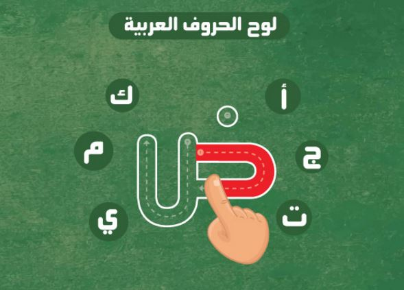 arabic-alphabet-board
